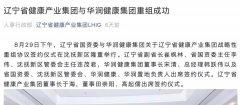 辽宁33家医疗机构,收入华润健康集团旗