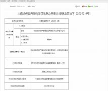 东方资管辽宁公司被罚50万元 涉及非金